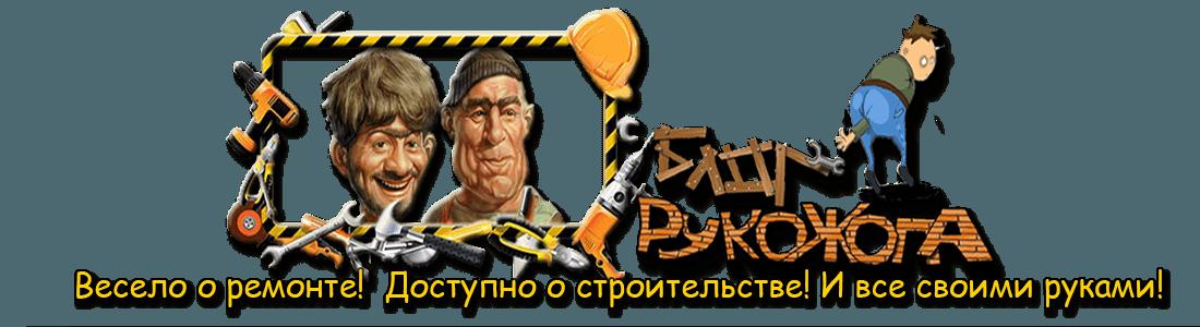 Строительный блог Александрова Александра