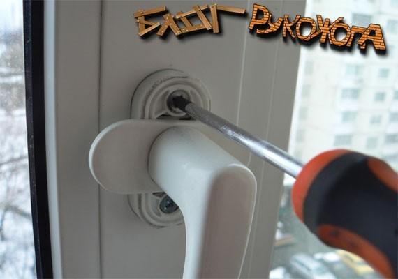 как отремонтировать разболтанную ручку пластиковой двери